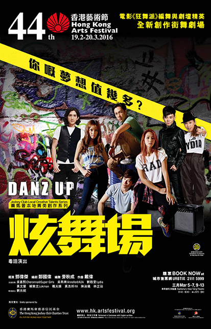 1217 2016 Danz up Pacific ver4S